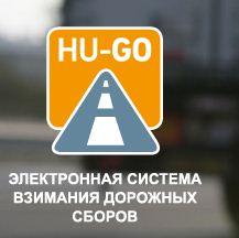 Внедрение системы взимания дорожных сборов